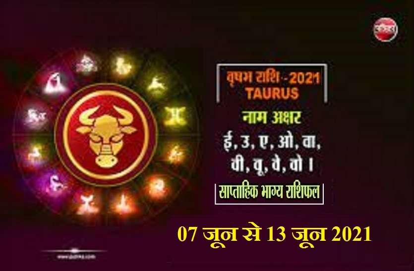 Weekly Horoscope (07 जून से 13 जून 2021): वृषभ राशि वालों के लिए कैसा रहेगा यह सप्ताह