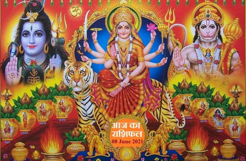 Aaj Ka Rashifal - Horoscope Today 08 June 2021: मासिक शिवरात्रि आज- भगवान शिव और मां पार्वती करेंगे भक्तों की इच्छा पूरी!