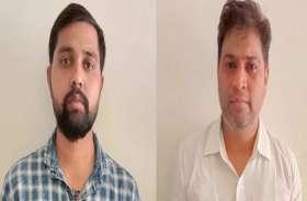 'सीएम के पक्ष में ट्वीट करने पर मिलते हैं 2 रुपये' मामले में दो गिरफ्तार, ऑडियो एडिट कर कियावायरल