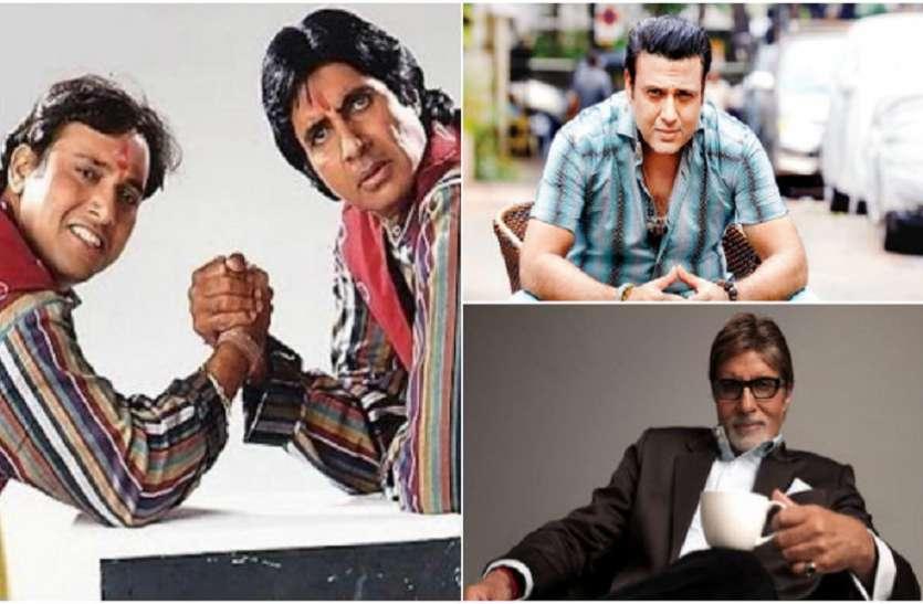 गोविंदा फिल्म के सेट पर आते थे लेट, अमिताभ बच्चन ने दी ये सलाह