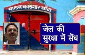 बांदा जेल की हाई सिक्योरिटी सुरक्षा फेल, कैदी फरार, बाहुबली मुख्तार अंसारी की सुरक्षा पर भी उठे सवाल