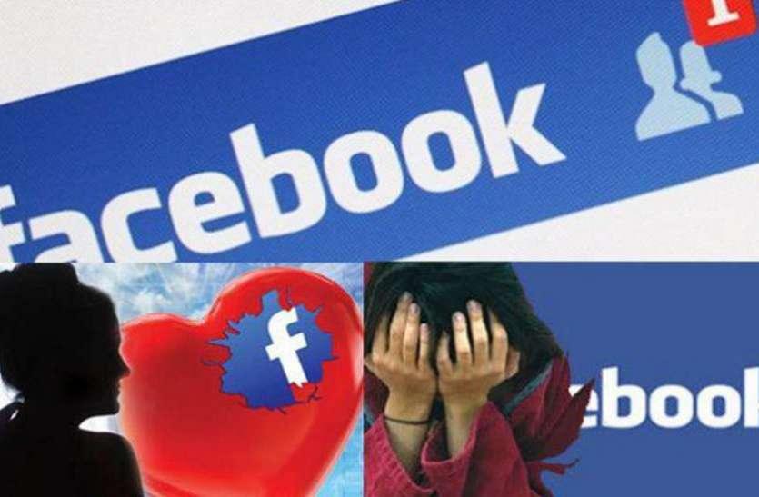 फेसबुक में दोस्ती पड़ी भारी, महिला संबंधी अपराध में बढोत्तरी, पहले दोस्ती फिर झांसे में अस्मत लूटाई