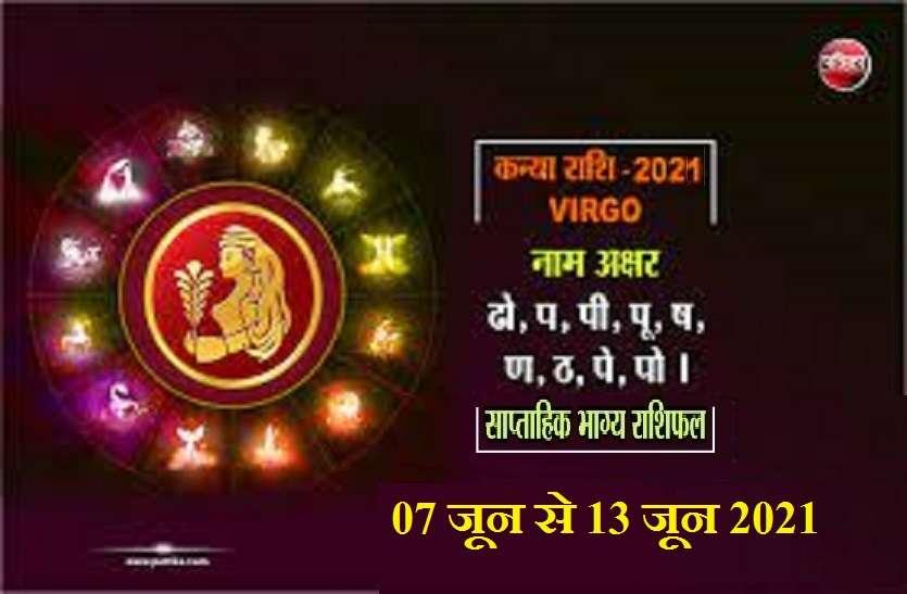 https://www.patrika.com/horoscope-rashifal/virgo-weekly-horoscope-between-07-june-to-13-june-2021-6883117/
