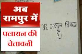 अब रामपुर में घरों के बाहर लिखा 'मकान बिकाऊ है' तो टप्पल पहुंचे हिंदू संगठनों की पुलिस से झड़प