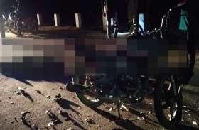 शादी में पहनने 3 किशोर बाइक से लेने जा रहे थे नए कपड़े, सड़क हादसे में 2 की मौत