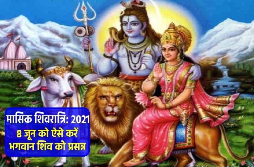 शिव चतुर्दशी 2021: 08 जून को मासिक शिवरात्रि, जानें हिंदू कलैंडर में चतुर्दशी का महत्व