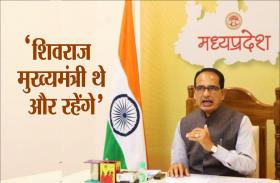 मध्यप्रदेश में नेतृत्व परिवर्तन की अटकलें, गृहमंत्री बोले- शिवराज सिंह ही रहेंगे मुख्यमंत्री