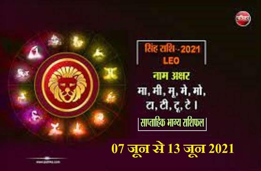 Weekly Rashifal (07 जून से 13 जून 2021): सिंह राशि वालों के लिए कैसा रहेगा यह सप्ताह