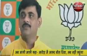 विधायक और भाजपा जिलाध्यक्ष को फटकार, देखें वीडियो