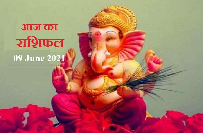 Aaj Ka Rashifal - Horoscope Today 09 June 2021: श्री गणेश आज इन राशिवालों की चमका देंगे किस्मत, जानें कैसे रहेगा आपका बुधवार?
