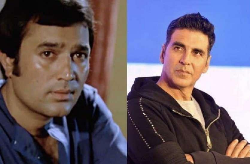 जब अक्षय कुमार ने राजेश खन्ना को देख कहा था कि 'तो क्या हुआ हैं तो सुपरस्टार ही'