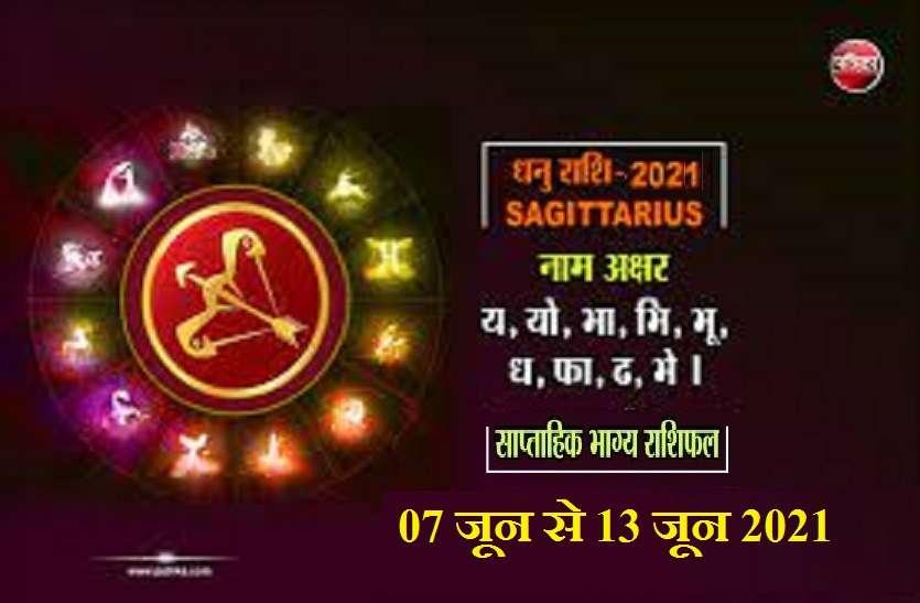 Sagittarius Saptahik Rashifal (07 जून से 13 जून 2021): धनु राशि वालों के लिए कैसा रहेगा यह सप्ताह?