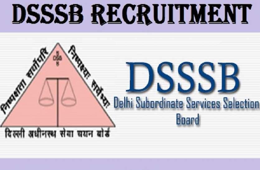 DSSSB Recruitment 2021: टीचिंग एंड नॉन टीचिंग के 13000 से भी अधिक पदों पर निकली भर्ती, जल्द करें अप्लाई