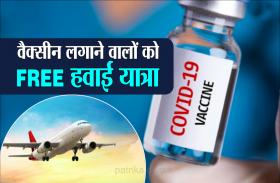 वैक्सीन लगवाने वालों को मिलेगी फ्री हवाई यात्रा, हर दिन खुलेगा लकी ड्रॉ