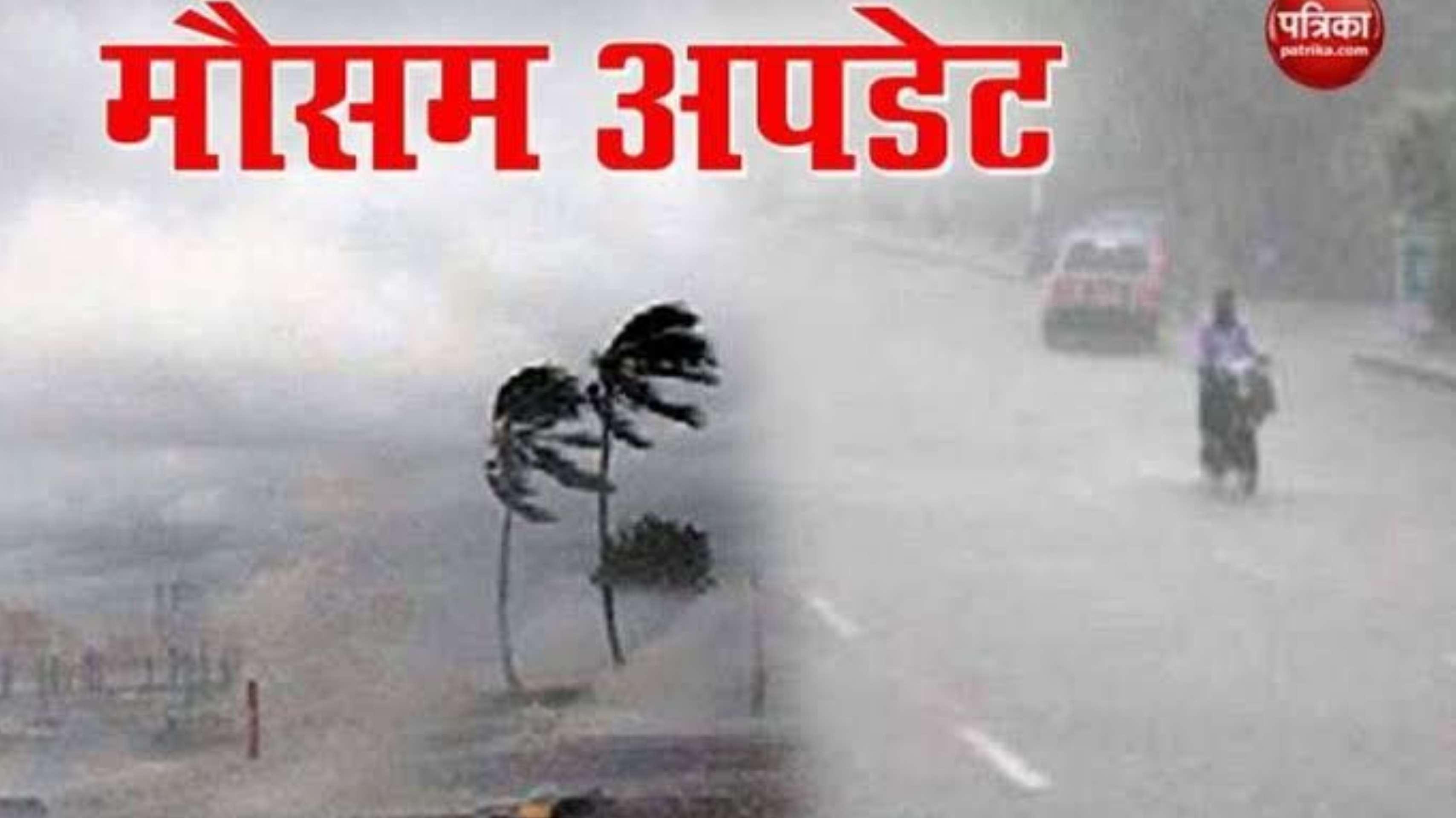 मौसम अपडेट -पूर्वानुमान के अनुसार आंधी तूफान के साथ बादल गरजे, तीन दिन कैसा रहेगा मौसम!