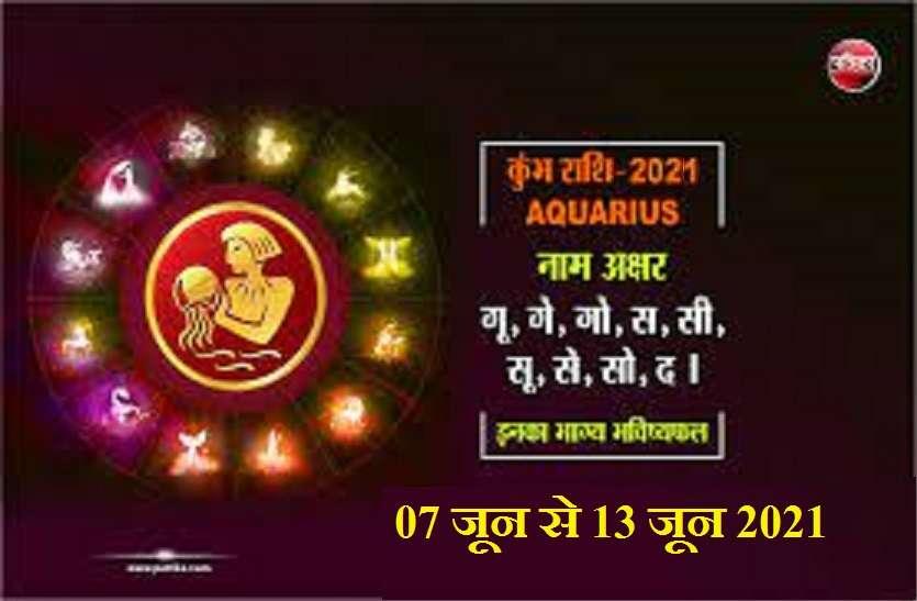 Kumbh ka Weekly rashifal (07 जून से 13 जून 2021): कुंभ राशि वालों के लिए कैसा रहेगा यह सप्ताह