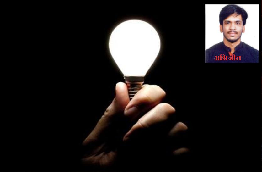 अनोखा आविष्कार : 11 साल से ज्यादा चलेगा एलईडी बल्ब, ऑस्ट्रेलिया से मिला अनुदान और पेटेंट
