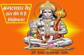 Tuesday the day of Hanuman: मंगलवार है श्री हनुमान का दिन, जानें मंगलवार व्रत की विधि और कथा