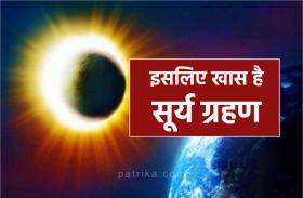surya grahan 2021: इस बार खास है यह सूर्य ग्रहण, जानिए क्या कहते हैं ज्योतिषाचार्य
