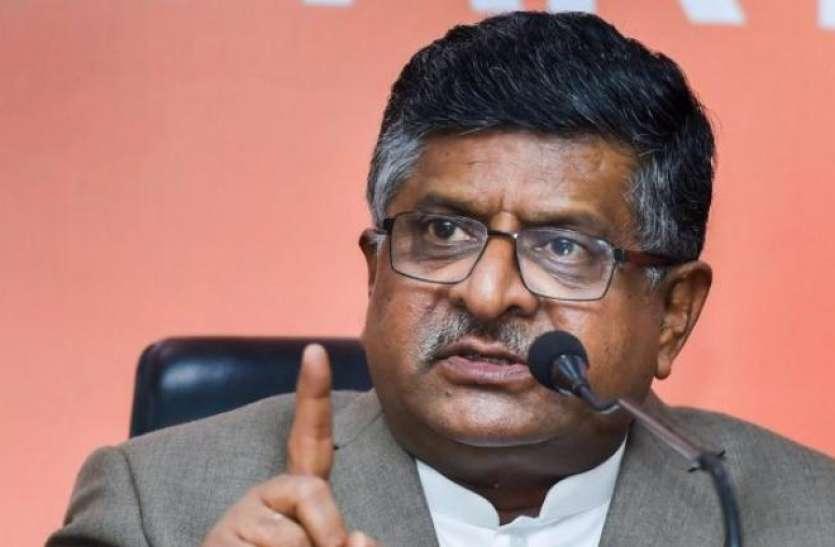 डेटा सुरक्षा कानून को लेकर समिति की अंतिम रिपोर्ट का इंतजार, केंद्रीय मंत्री रविशंकर प्रसाद ने दी सफाई