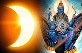 Shani Jayanti 2021: शनि जयंती और सूर्य ग्रहण एक साथ, 148 साल बाद बन रहा ऐसा संयोग, जानें इसके प्रभाव
