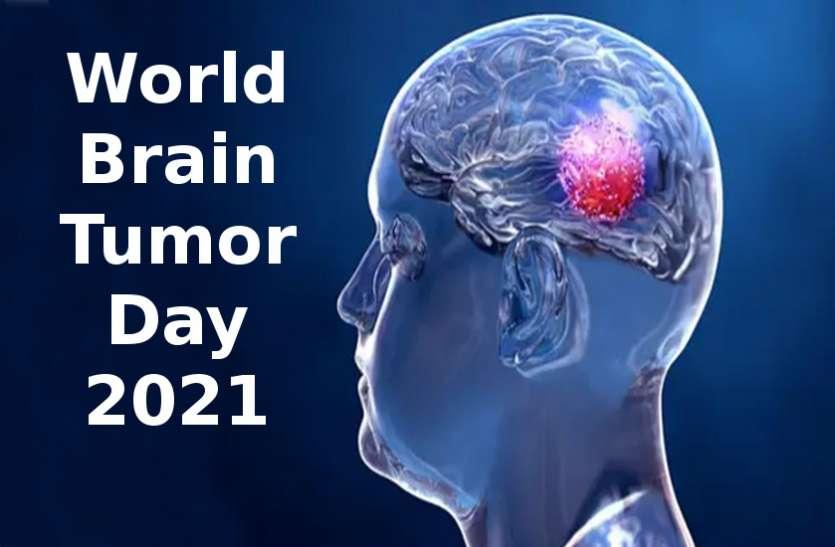 World Brain Tumor Day 2021: ब्रेन ट्यूमर क्या है, जानिए इसके लक्षण और इलाज