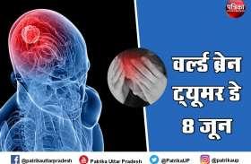 World brain tumor day ब्रेन ट्यूमर की प्राथमिक स्टेज पर हमारा शरीर देता है ये संकेत