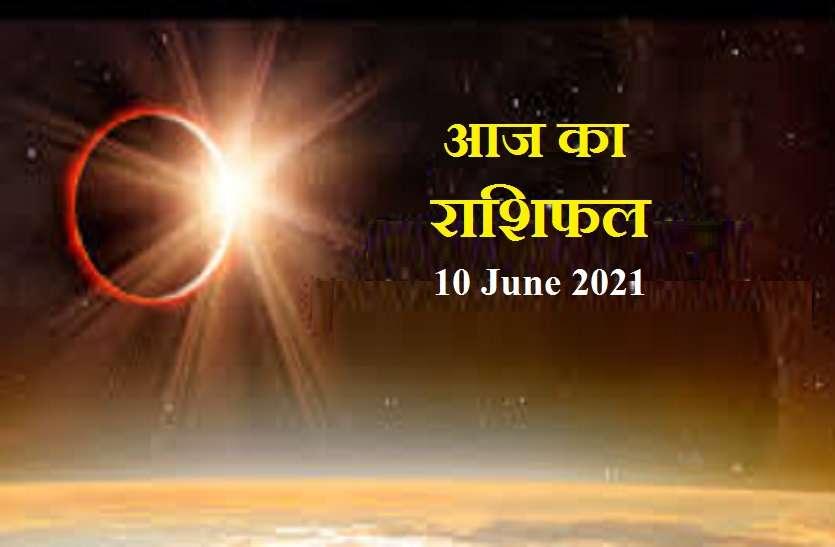 Aaj Ka Rashifal - Horoscope Today 10 June 2021: सूर्य ग्रहण के दिन किसे मिलेगी जीत, जानें कैसे रहेगा आपका गुरुवार?