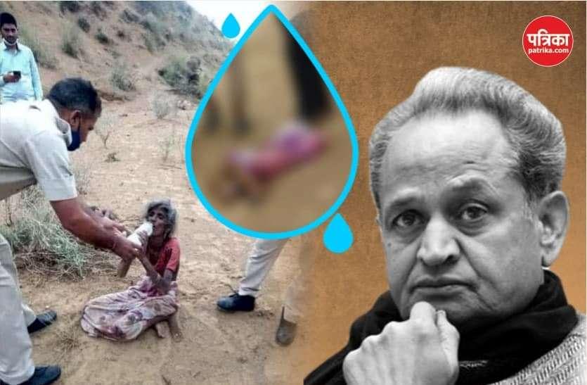 पानी की कमी से मौत मामला: चौतरफा घिरने के बाद हुई गहलोत सरकार की पड़ताल, जानें क्या हुए 'खुलासे'?