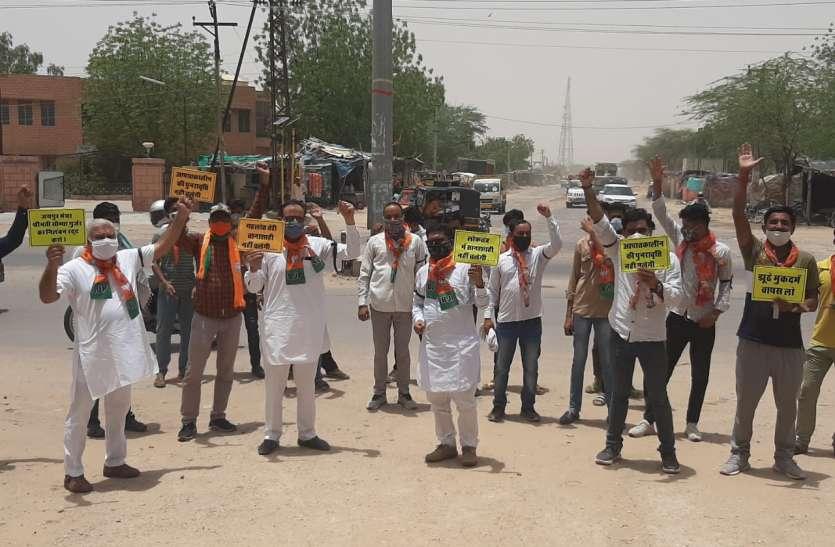 शहर से ग्रामीण क्षेत्रों तक भाजपा का विरोध प्रदर्शन