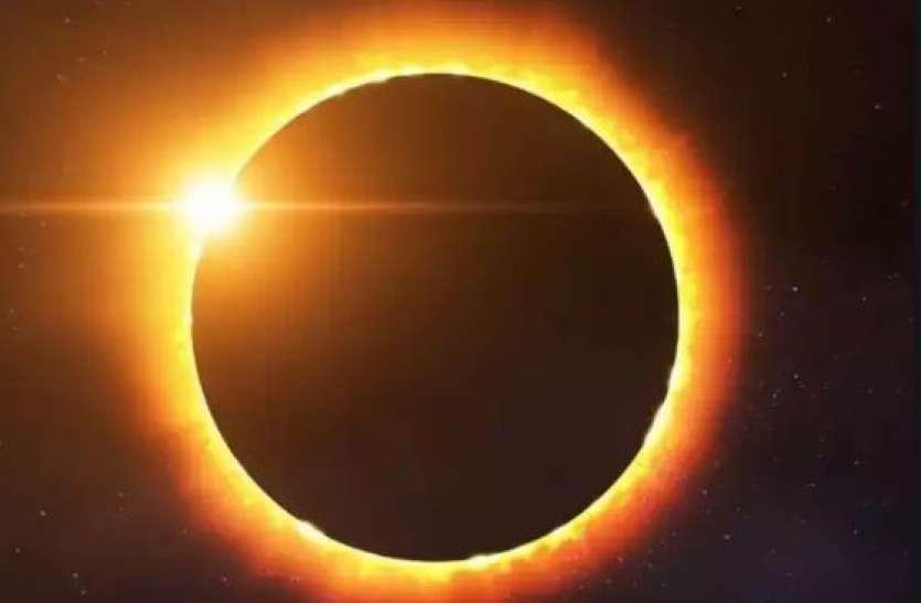 Solar Eclipse 2021: 148 वर्ष बाद पड़ रहा अद्भुत संयोग, जानिए सूर्य ग्रहण का समय और भारत में कहां देगा दिखाई