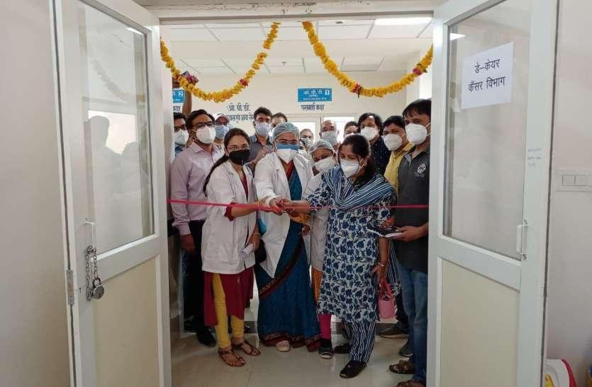 मेडिकल कॉलेज में कैंसर कीमोथेरेपी सुविधा शुरू
