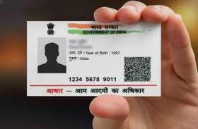 भगवान श्रीराम का आधार कार्ड मांगने पर विवादों में घिरे एसडीएम, लोगों ने ली चुटकी