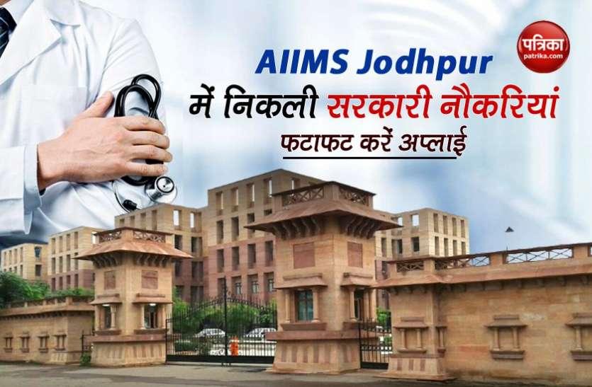 AIIMS Jodhpur Recruitment 2021: जूनियर रेजिडेंट के पदों पर निकली भर्ती, यहां से करें अप्लाई