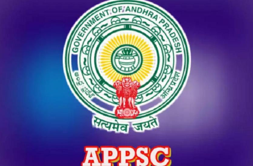 APPSC Group-I Services Interview 2021: एपीपीएससी इंटरव्यू के लिए शेड्यूल और आवेदन पत्र जारी, यहां से करें डाउनलोड