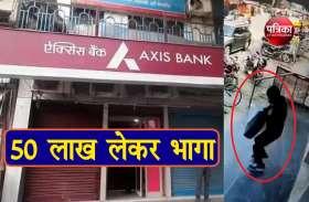 बैंक के कैश काउंटर से गायब हुए 50 लाख, CCTV में लाल शर्ट वाला ले जाता दिखा रुपयों से भरा बैग
