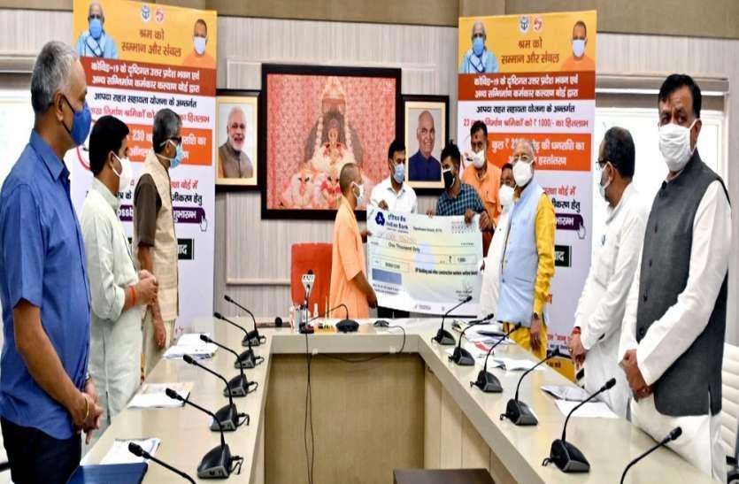 सीएम Yogi Adityanath ने 23 लाख श्रमिकों के खाते में भेजे 1-1 हजार रुपये, कहा- कोरोना से जंग अभी बाकी, रहें संभलकर
