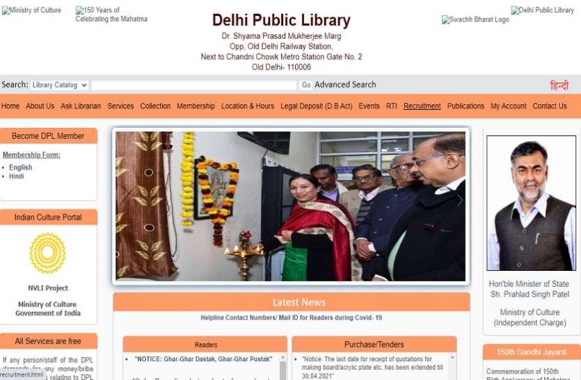 delhi public library recruitment 2021: कंसल्टेंट पदों पर भर्ती के लिए जारी हुआ नोटिफिकेशन,करें आवेदन