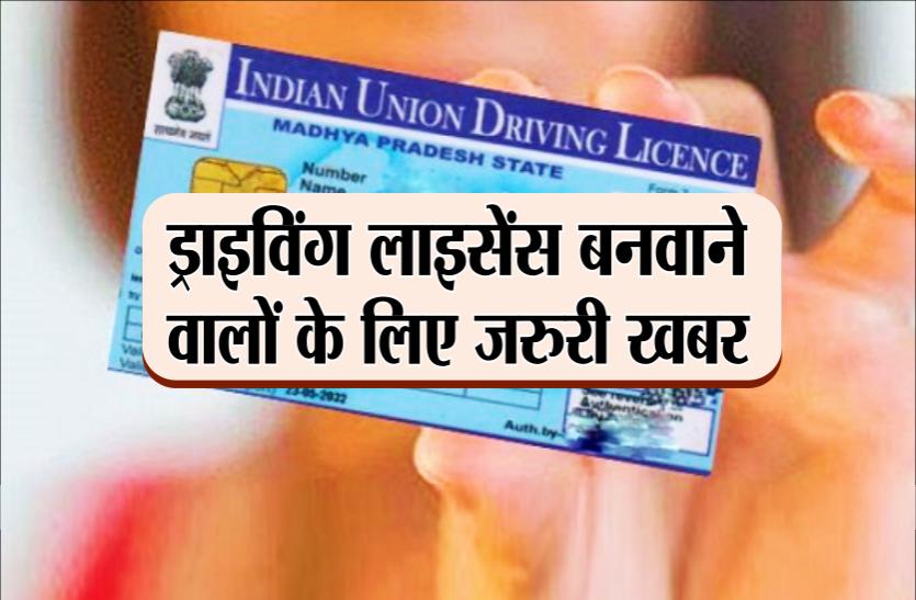 Driving License: अब घर बैठे ऐसे बनवाएं लर्निंग लाइसेंस, नहीं काटने होंगे RTO के चक्कर