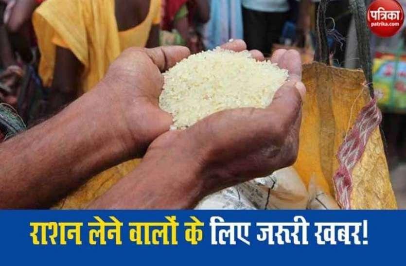 Good News for BPL card holders: बीपीएल कार्डधारकों के लिए अच्छी खबर, जुलाई से नवम्बर तक मिलेगा नि:शुल्क चावल