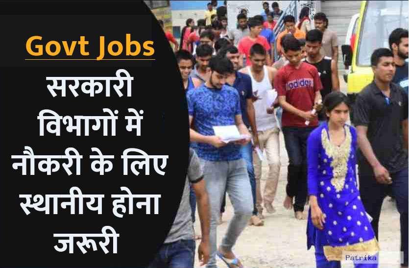 Govt Jobs: सरकारी विभागों में रिक्त पदों पर स्थानीय नागरिकों को ही मिलेगी जॉब्स, नए भर्ती नियम जारी