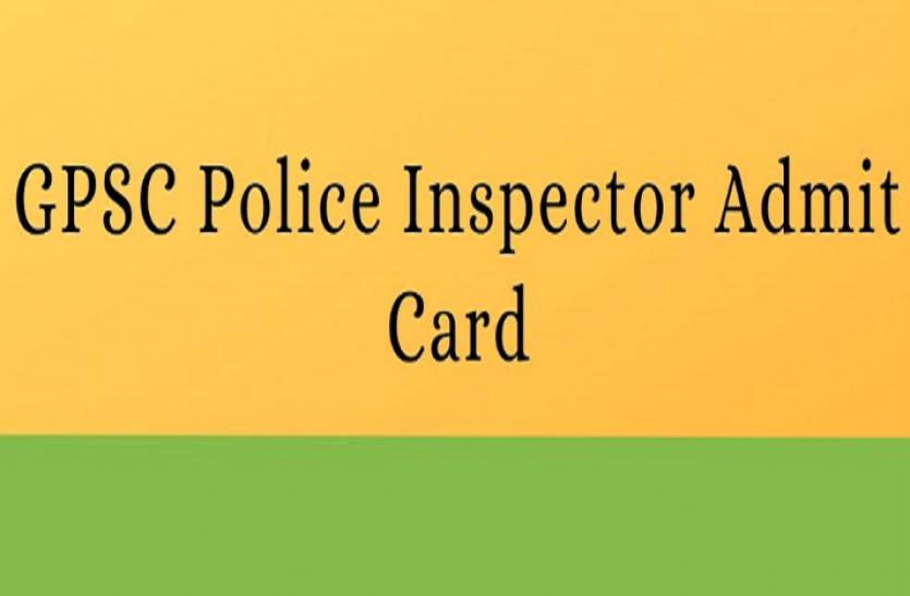 GPSC Police Inspector Admit Card 2021: जीपीएससी पुलिस इंस्पेक्टर एडमिट कार्ड जारी, यहां से करें डाउनलोड