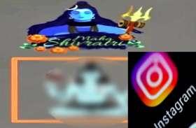 Instagram ने किया भगवान शिव का अपमान, भक्तों ने उठाई सख्त कार्रवाई की मांग
