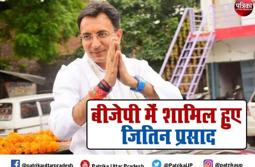 Jitin Prasad in BJP: कांग्रेस छोड़कर बीजेपी में शामिल हुए जितिन प्रसाद, यूपी विधानसभा चुनाव से पहले भाजपा का बड़ा दांव