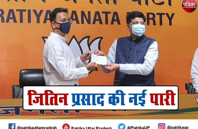Uttar Pradesh Assembly election 2022: यूपी में भाजपा के ब्राह्मण चेहरा हो सकते हैं जितिन प्रसाद