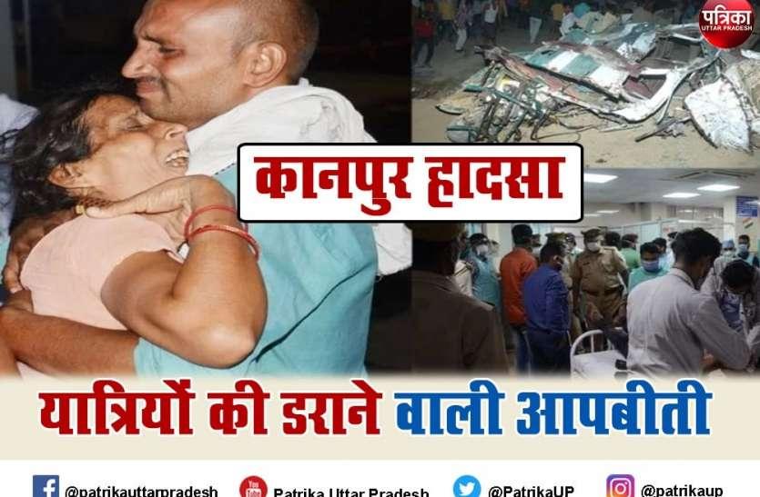 Kanpur Accident: 19 यात्रियों की दर्दनाक मौत और डराने वाली आपबीती, सुनकर उड़ जाएंगे होश