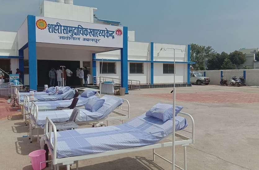 जबलपुर के लिए अच्छी खबर: मनमोहन नगर अस्पताल में खुलेगा पोस्ट कोविड केयर सेंटर