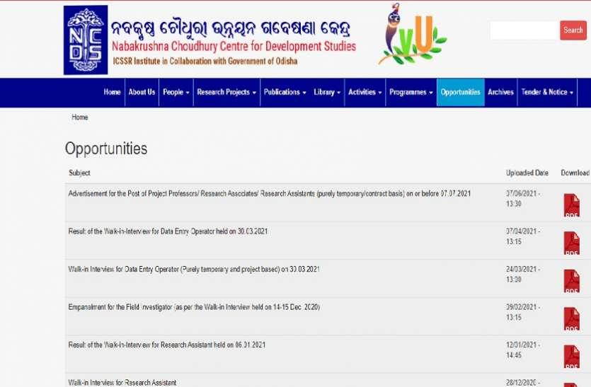 NCDS, Bhubaneswar Recruitment 2021: प्रोजेक्ट प्रोफेसर, रिसर्च एसोसिएट सहित अन्य पदों पर भर्ती, करें आवेदन