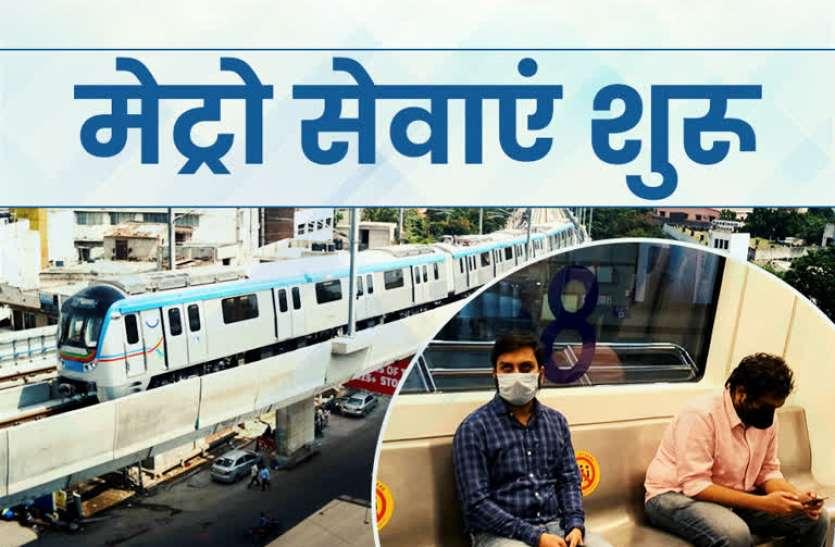 Unlock होते ही फिर पटरी पर आई नोएडा मेट्रो, इन शर्तों के साथ सफर कर सकेंगे यात्री