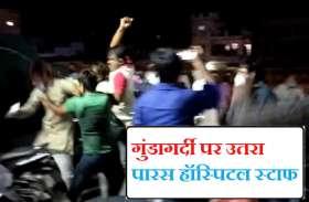 Paras Hospital सील होने के बाद स्टाफ की गुंडागर्दी, बाहर खड़े लोगों को लात-घूंसों से जमकर पीटा